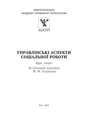 Головатий М.Ф., Лукашевич М.П. Управлінські аспекти соціальної роботи
