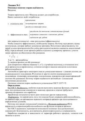 Демидов Н.Н. Лекции по надежности машин