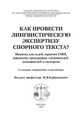 Горбаневский М.В. Как провести лингвистическую экспертизу спорного текста?
