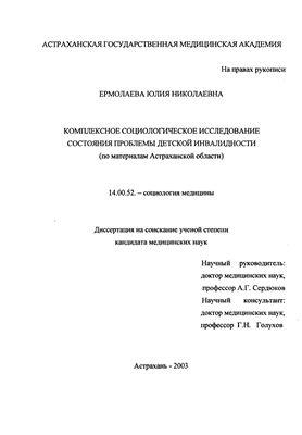 Ермолаева Ю.Н. Комплексное социологическое исследование состояния проблемы детской инвалидности (по материалам Астраханской области)
