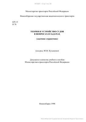 Кузьменко Ю.Н. (ред.) Теория и устройство судов в вопросах и задачах