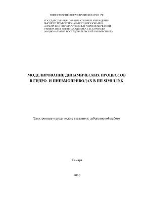 Быстров Н.Д, Гимадиев А.Г. Моделирование динамических процессов в гидро- и пневмоприводах в ПП Simulink