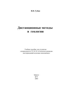 Губин В.Н. Дистанционные методы в геологии