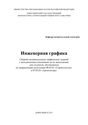 Вольхин К.А., Виговская Т.Ю., Максимова С.В., Петрова Н.В., Субботина И.В. Инженерная графика