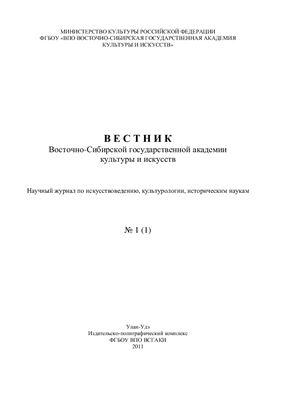 Вестник Восточно-Сибирской государственной академии культуры и искусств. 2011. № 1 (1)