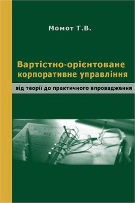 Момот Т.В. Вартісно-орієнтоване корпоративне управління: від теорії до практичного впровадження