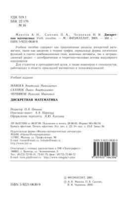Мaкоха А.Н., Сахнюк П.А., Червяков Н.И. Дискретная математика