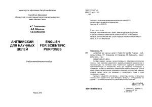 Оловникова Н.Г. и др. Английский для научных целей = English for Scientific Purposes
