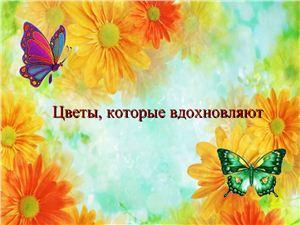 Цветы, которые вдохновляют