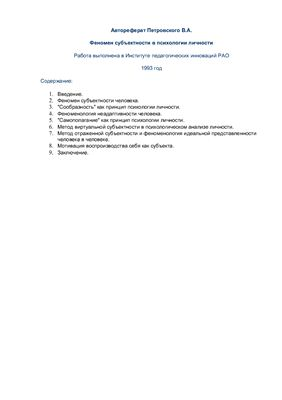 Петровский В.А. Феномен субъектности в психологии личности