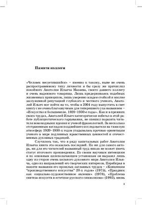Кондаков И.В. (отв. ред.) Эстетико-культурологические смыслы праздника