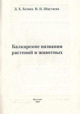 Базиев Д.Х., Шаутаева Н.Н. Балкарские названия растений и животных