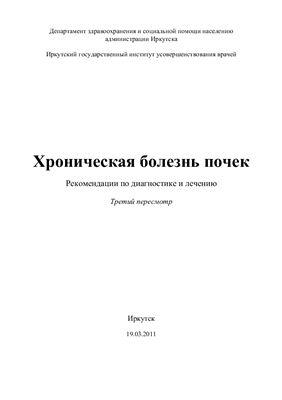 Белялов Ф.И., Винкова Н.Н. (ред) Хроническая болезнь почек. Рекомендации по диагностике и лечению