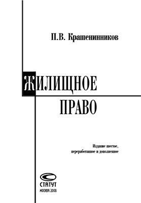 Крашенинников П.В. Жилищное право