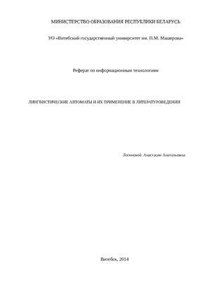 Логинова А.А. Лингвистические автоматы и их применение в литературоведении