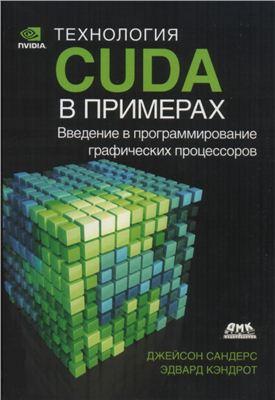 Сандерс Дж., Кэндрот Э. Технология CUDA в примерах. Введение в программирование графических процессоров