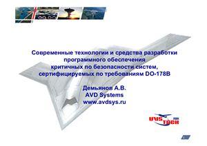 Презентация - Современные технологии и средства разработки программного обеспечения критичных по безопасности систем, сертифицируемых по требованиям DO-178B
