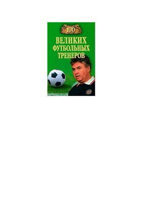Малов В.И 100 великих футбольных тренеров