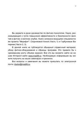 Горбунов В.В., Скорнякова А.В. Медифит - современные фитнес-технологии
