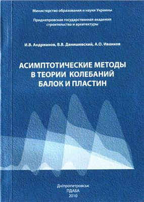 Андрианов И.В., Данишевский В.В., Иванков А.О. Асимптотические методы в теории колебаний балок и пластин