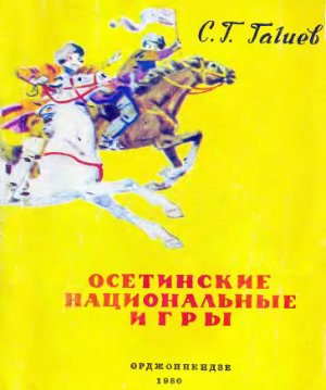 Гагиев С.Г. Осетинские национальные игры
