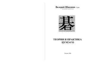 Шикшин B. Теория и практика Цумэ-го