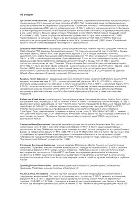 Тренин Д., Степанова Е. Косово: международные аспекты кризиса