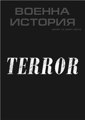 Военна История 2015 №13 март