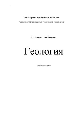 Минова Н.П., Бакулина Л.П. Геология: Учебное пособие