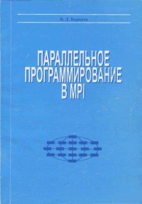 Корнеев В.Д. Параллельное программирование в MPI