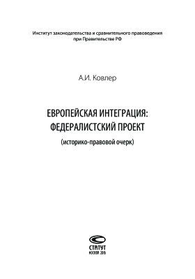 Ковлер А.И. Европейская интеграция: федералистский проект (историко-правовой очерк)