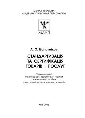 Болотніков А.О. Стандартизація та сертифікація товарів і послуг