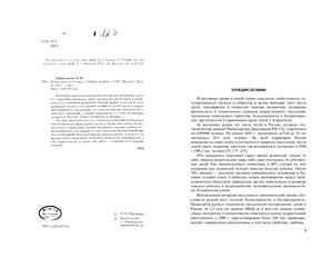 Шипицина Л.М. Психология детей-сирот: учебное пособие