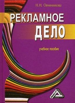 Овчинникова Н.Н. Рекламное дело
