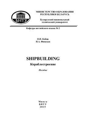 Кобяк О.Н., Финская Н.А. Кораблестроение. Shipbuilding
