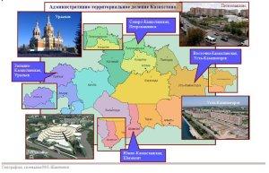 Административно-территориальное деление Казахстана
