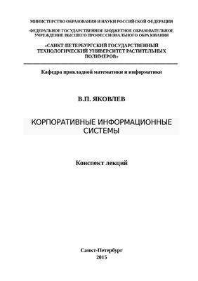 Яковлев В.П. Корпоративные информационные системы: конспект лекций