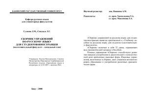 Гулиева Л.М., Сеидзаде Л.Г. Сборник упражнений по русскому языку для студентов-иностранцев