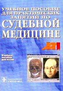 Пиголкин Ю.И. (ред.) Учебное пособие для практических занятий по судебной медицине