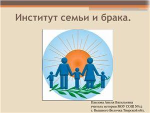 Институт семьи и брака