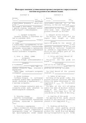 Пример контракта. Некоторые типичные условия внешнеторговых контрактов с параллельными текстами на русском и английском языках