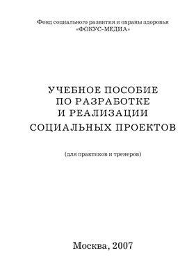 Крыгина Наталия. Учебное пособие по разработке и реализации социальных проектов