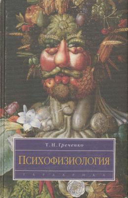 Греченко Т.Н. Психофизиология