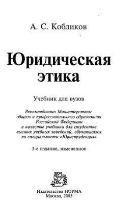 Кобликов А.С. Юридическая этика