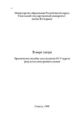 Акулич Л.Д. В мире театра