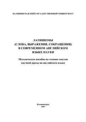 Аристова В.М. (сост.) Латинизмы (слова, выражения, сокращения) в современном английском языке науки