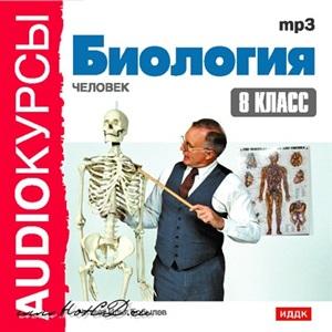 Гаврилова Н.В., Масычев О.А. Биология. Аудиокурсы: Анатомия человека. 8 класс