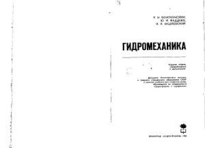 Федяевский К.К., Войткунский Я.И., Фадеев Ю.И. Гидромеханика