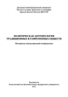 Крадин Н.Н. (отв. ред.) Политическая антропология традиционных и современных обществ