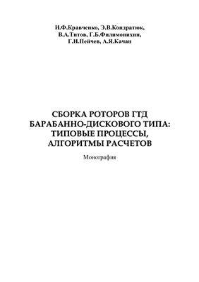 Кравченко И.Ф., Кондратюк Э.В., и др. Сборка роторов ГТД барабанно-дискового типа: типовые процессы, алгоритмы расчетов